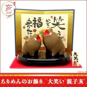 お正月飾り 亥(いのしし) の置物 ちりめん 台・立札・金屏風付き 「大笑い 親子亥」  リュウコドウ  日本製(京都) かわいい亥年のお正月飾り|clipboad