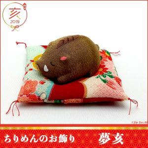 お正月飾り 亥(いのしし) の置物 ちりめん 座布団付き 「夢亥」  リュウコドウ  日本製(京都) かわいい亥年のお正月飾り|clipboad