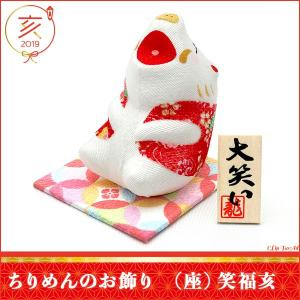 お正月飾り 亥(いのしし) の置物 ちりめん 台・立札付き 「笑福亥」  リュウコドウ  日本製(京都) かわいい亥年のお正月飾り|clipboad