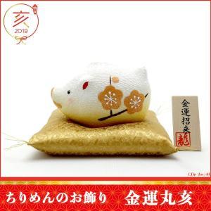 お正月飾り 亥(いのしし) の置物 ちりめん 座布団・立札付き 「金運丸亥」  リュウコドウ  日本製(京都) かわいい亥年のお正月飾り|clipboad