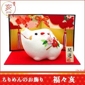 お正月飾り 亥(いのしし) の置物 ちりめん 立札・金屏風付き 「福々亥」  リュウコドウ  日本製(京都) かわいい亥年のお正月飾り|clipboad