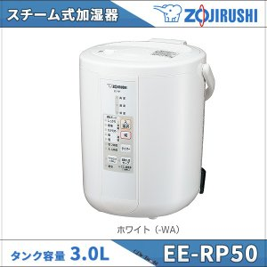 象印 スチーム式加湿器 EE-RP50-WA 木造8畳〜プレハブ洋室13畳 容量3.0L