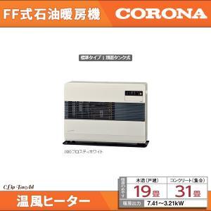 コロナ FF式石油暖房機 温風ヒーター 石油ストーブ 木造19畳まで  FF-74C(W:フロスティ...