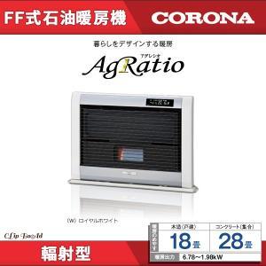 コロナ FF式石油暖房機 輻射型 石油ストーブ 18畳から2...