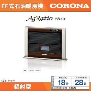 コロナ FF式石油暖房機 輻射型 石油ストーブ 木造18畳まで アグレシオ  FF-AG6819H(...