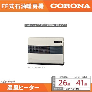 コロナ FF式石油暖房機 温風ヒーター 石油ストーブ 木造26畳まで  FF-B100C(W:フロス...