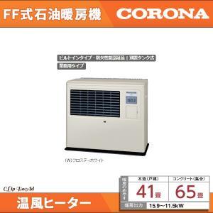 コロナ FF式石油暖房機 温風ヒーター 石油ストーブ 木造40畳まで  FF-B160C(W:フロス...