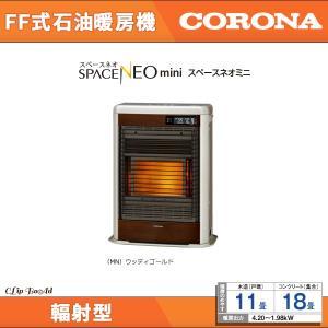 コロナ FF式石油暖房機 輻射型 石油ストーブ 木造11畳まで スペースネオミニ  FF-SG421...