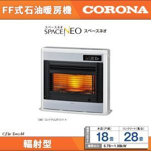 コロナ FF式石油暖房機 輻射型 石油ストーブ 木造18畳まで スペースネオ  FF-SG6819K...