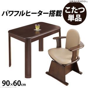 こたつ 長方形 ダイニングテーブル 人感センサー・高さ調節機能付き ダイニングこたつ 〔アコード〕 90x60cm こたつ本体のみ|clipboad
