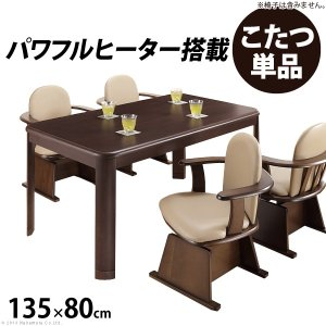 こたつ 長方形 ダイニングテーブル 人感センサー・高さ調節機能付き ダイニングこたつ 〔アコード〕 135x80cm こたつ本体のみ|clipboad