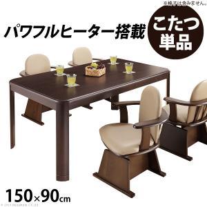 こたつ 長方形 ダイニングテーブル 人感センサー・高さ調節機能付き ダイニングこたつ 〔アコード〕 150x90cm こたつ本体のみ|clipboad