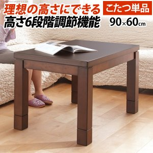 こたつ ダイニングテーブル 6段階に高さ調節できるダイニングこたつ 〔スクット〕 90x60cm こたつ本体のみ 長方形|clipboad