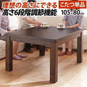 こたつ ダイニングテーブル 6段階に高さ調節できるダイニングこたつ 〔スクット〕 105x80cm こたつ本体のみ 長方形|clipboad