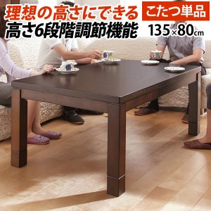 こたつ ダイニングテーブル 6段階に高さ調節できるダイニングこたつ 〔スクット〕 135x80cm こたつ本体のみ 長方形|clipboad