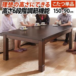 こたつ ダイニングテーブル 6段階に高さ調節できるダイニングこたつ 〔スクット〕 150x90cm こたつ本体のみ 長方形|clipboad