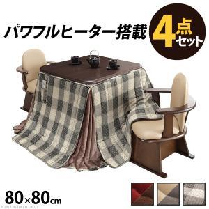 こたつ 正方形 ダイニングテーブル 人感センサー・高さ調節機能付き ダイニングこたつ 〔アコード〕 80x80cm 4点セット(こたつ+掛布団+肘付回転椅子2脚)|clipboad