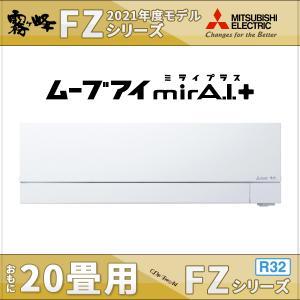三菱電機エアコン 霧ヶ峰 20畳用 FZシリーズ 住宅設備用モデル MSZ-FZV6321S-W 単...