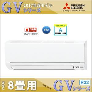 MSZ-GV2517-W 三菱電機エアコン 霧ヶ峰 GVシリ...