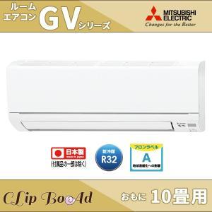 三菱電機 エアコン おもに10畳用 MSZ-GV2816-W 2016年モデル GVシリーズ ベーシックモデル