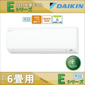 ■メーカー:ダイキン エアコン ■機種名:2019年モデル Eシリーズ ■適用畳数:おもに6畳用 ■...