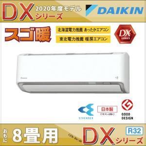 ダイキンエアコン 8畳用 スゴ暖 DXシリーズ S25XTDXS-W  単相100V 寒冷地向け/さ...