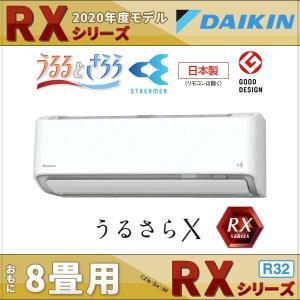 ダイキンエアコン 8畳用 RXシリーズ S25XTRXS-W うるさらX 単相100V 加湿・除湿/...