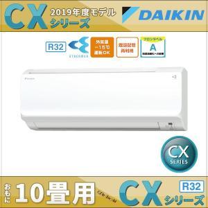 ■メーカー:ダイキン エアコン ■機種名:2019年モデル CXシリーズ ■適用畳数:おもに10畳用...