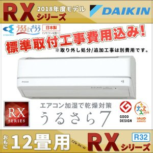 標準取付工事費込み S36VTRXS-W ダイキンエアコン ...