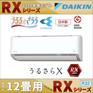 ダイキンエアコン 12畳用 RXシリーズ S36XTRXS-W うるさらX 単相100V 加湿・除湿...