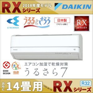 S40VTRXS-W ダイキンエアコン RXシリーズ 14畳...