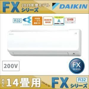 ■メーカー:ダイキン エアコン ■機種名:2019年モデル FXシリーズ ■適用畳数:おもに14畳用...