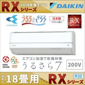S56VTRXP-W ダイキンエアコン RXシリーズ 18畳...