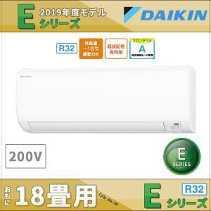 ■メーカー:ダイキン エアコン ■機種名:2019年モデル Eシリーズ ■適用畳数:おもに18畳用 ...