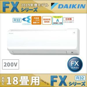 ■メーカー:ダイキン エアコン ■機種名:2019年モデル FXシリーズ ■適用畳数:おもに18畳用...