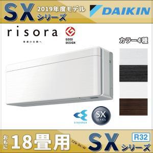 ■メーカー:ダイキン エアコン ■機種名:risora(リソラ) SXシリーズ 2019年モデル ■...