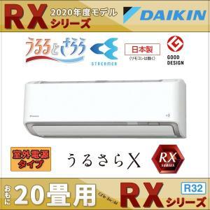 ダイキンエアコン 20畳用 RXシリーズ S63XTRXV-W うるさらX 室外電源タイプ(単相20...