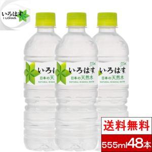 【まとめ買い】い・ろ・は・す ペットボトル 5...の関連商品6