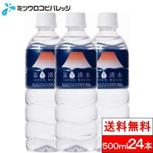 水 ミネラルウォーター バナジウム天然水 500ml 24本 送料無料 富士清水 ミツウロコ 軟水 ...