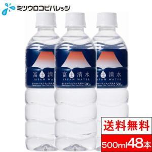 天然水 バナジウム 富士清水 500ml 48本 送料無料 ミネラルウォーター 軟水クリスマス お歳暮の画像