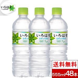 いろはす 水 48本 555ml 送料無料 い・ろ・は・す コーラ コカコーラ ミネラルウォーター ...