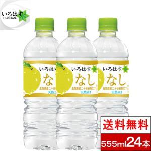い・ろ・は・す なし ペットボトル 555ml × 24本 1ケース/いろはす/I LOHAS/コカコーラ社/天然水