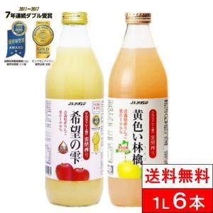 りんごジュース 青森 りんご 希望の雫 1000ml 6本 送料無料 瓶 おいしい JAアオレン  ...