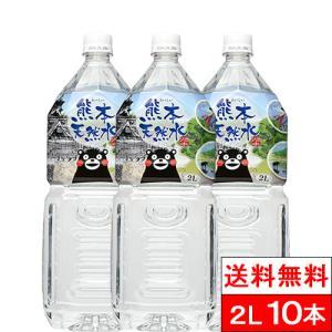 シリカ水 2l 熊本 水 ミネラルウォーター 2000ml 10本 送料無料 くまモンの天然水 軟水...