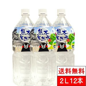 #10・シリカ水・くまモンの天然水(阿蘇外輪山)2000ml...