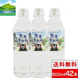 シリカ水 熊本 水 ミネラルウォーター 500ml 42本 送料無料 くまモンの天然水 九州 軟水 ...