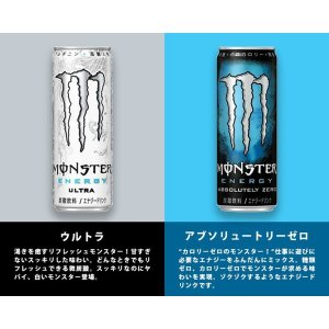 モンスターエナジー 355ml 48缶 送料無...の詳細画像1
