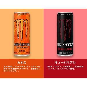 モンスターエナジー 355ml 48缶 送料無...の詳細画像2