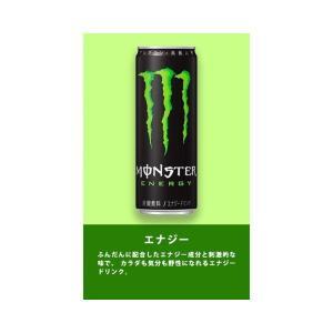 モンスターエナジー 355ml 48缶 送料無...の詳細画像3