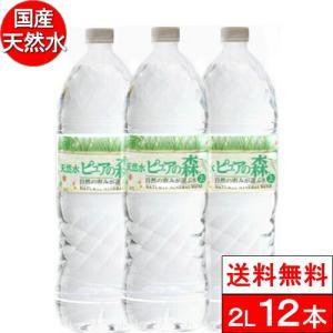 水 ミネラルウォーター 2000ml 12本 送料無料 ピュアの森 天然水 2L 軟水 運動会 七五...